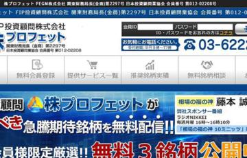 株プロフェットの口コミと評判_トップ画像
