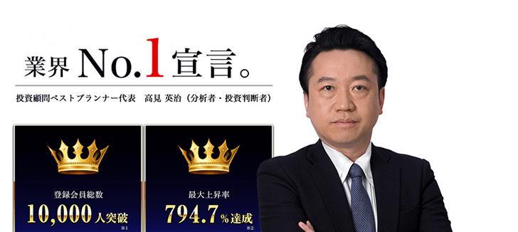 投資顧問ベストプランナーの口コミ評判トップ画像