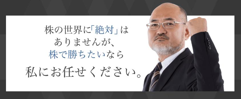 投資顧問 新生ジャパン投資の口コミ・評判