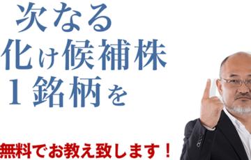 新生ジャパン投資顧問の口コミ評判トップ画像