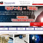 Nexustrade(ネクサストレード)