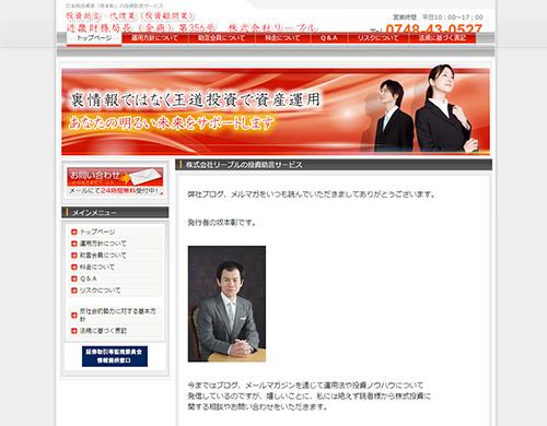 本株投資家「坂本彰」の投資助言サービス