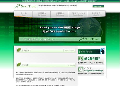 株式会社ネクストトラスト(NEXT TRUST)
