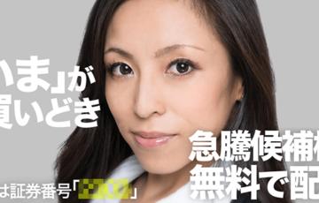 株エヴァンジェリスト投資顧問の口コミ評判トップ画像