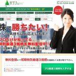 RTJ(リージェンシー投資ジャパン)