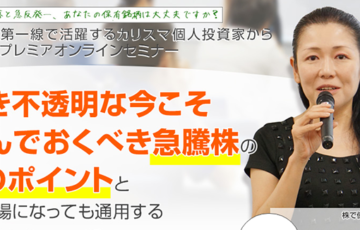 ウルフ村田セミナーの口コミ評判トップ画像