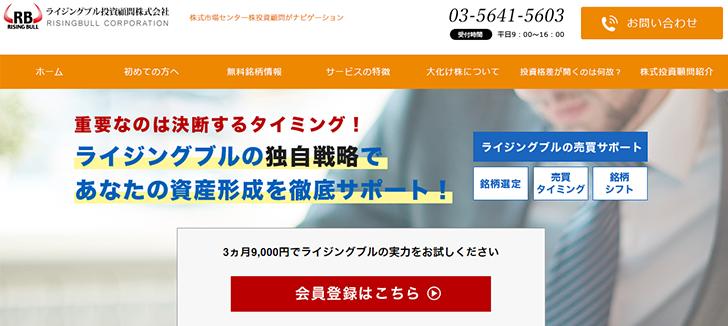 ライジングブル投資顧問の口コミ評判トップ画像