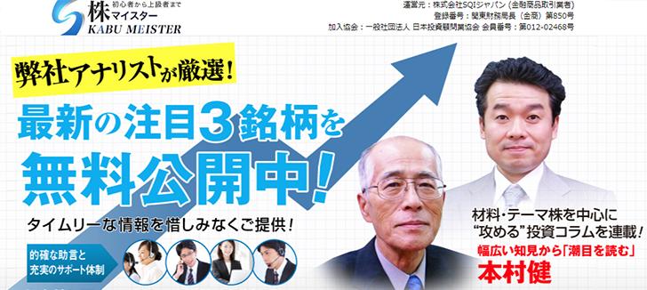 株マイスター投資顧問の口コミ評判トップ画像