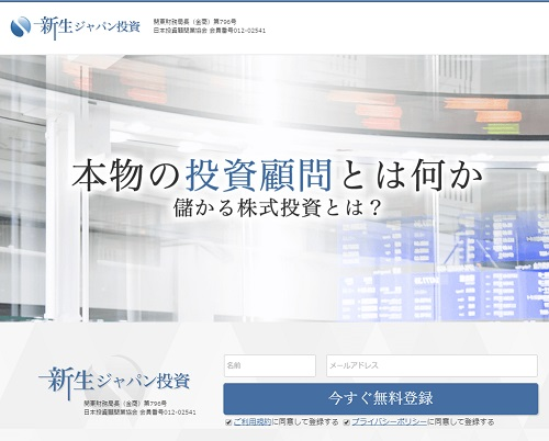 投資顧問 新生ジャパン投資を口コミ・評判で徹底検証