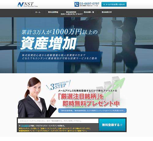 投資顧問NSTを口コミ・評判で徹底検証