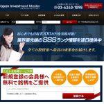 ジャパンインベストマスター(Japan Investment Master)