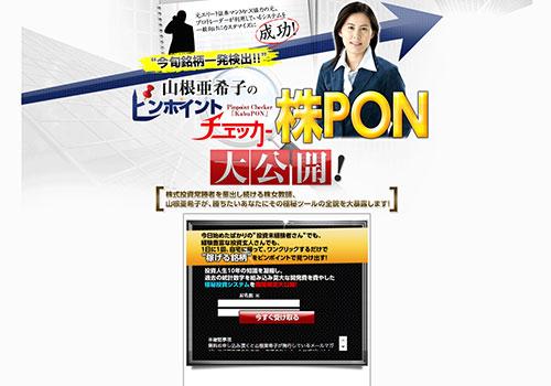 株PON(株式投資ピンポイントチェッカ-)