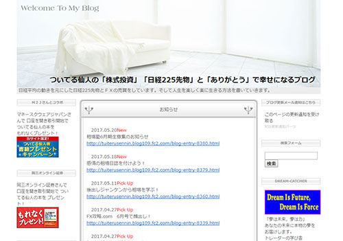 ついてる仙人の「株式投資」「日経225先物」と「ありがとう」で幸せになるブログ