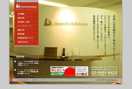 グロースアドバイザーズ(Growth-Advisors)