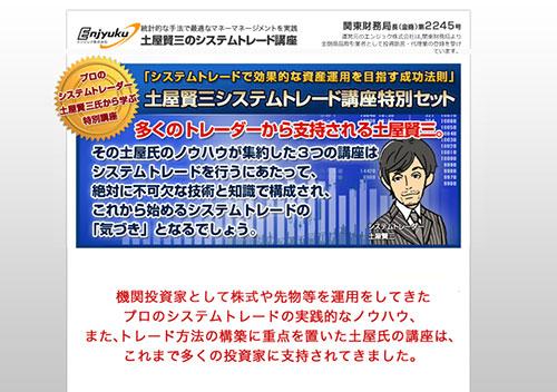 土屋賢三システムトレード講座特別セット