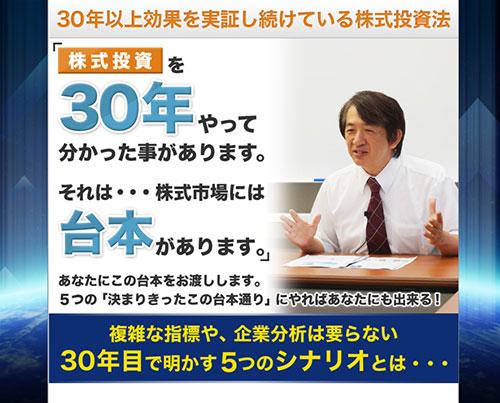 堀式株式投資術
