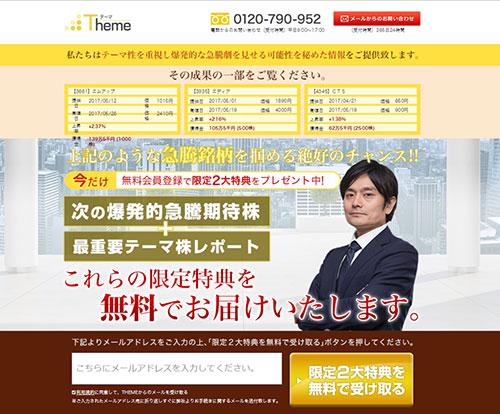 投資顧問Theme(テーマ)