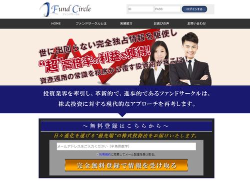 ファンドサークル(FUND CIRCLE)