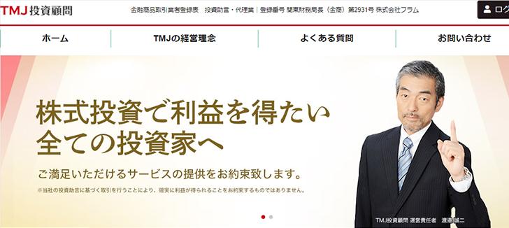 TMJ投資顧問の口コミ評判トップ画像
