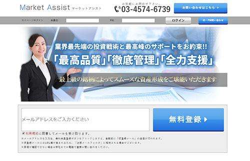マーケットアシスト(Market Assist)