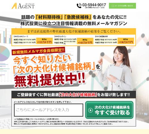 投資顧問エージェント(AGENT)の口コミ・評判を徹底検証!