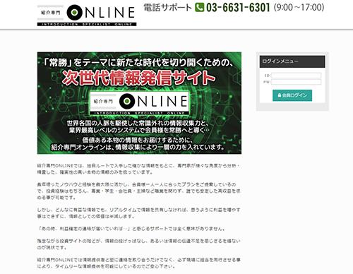 紹介専門オンライン公式サイト