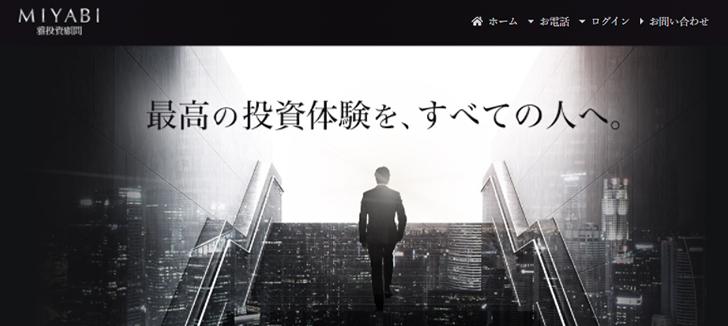 雅投資顧問の口コミ評判トップ画像