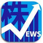 株ニュース