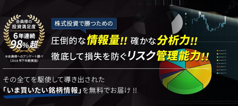 株情報サイト・投資顧問ソリューションの口コミ・評判