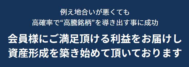 投資顧問Solution(ソリューション)の口コミ・評判