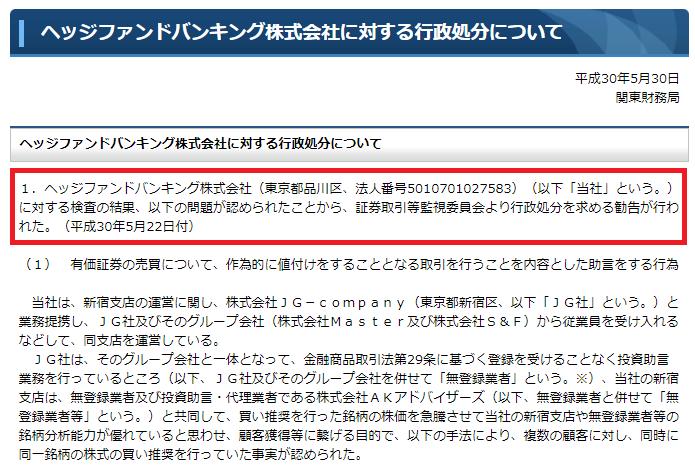 日本投資機構株式会社_ヘッジファンドバンキング_行政処分