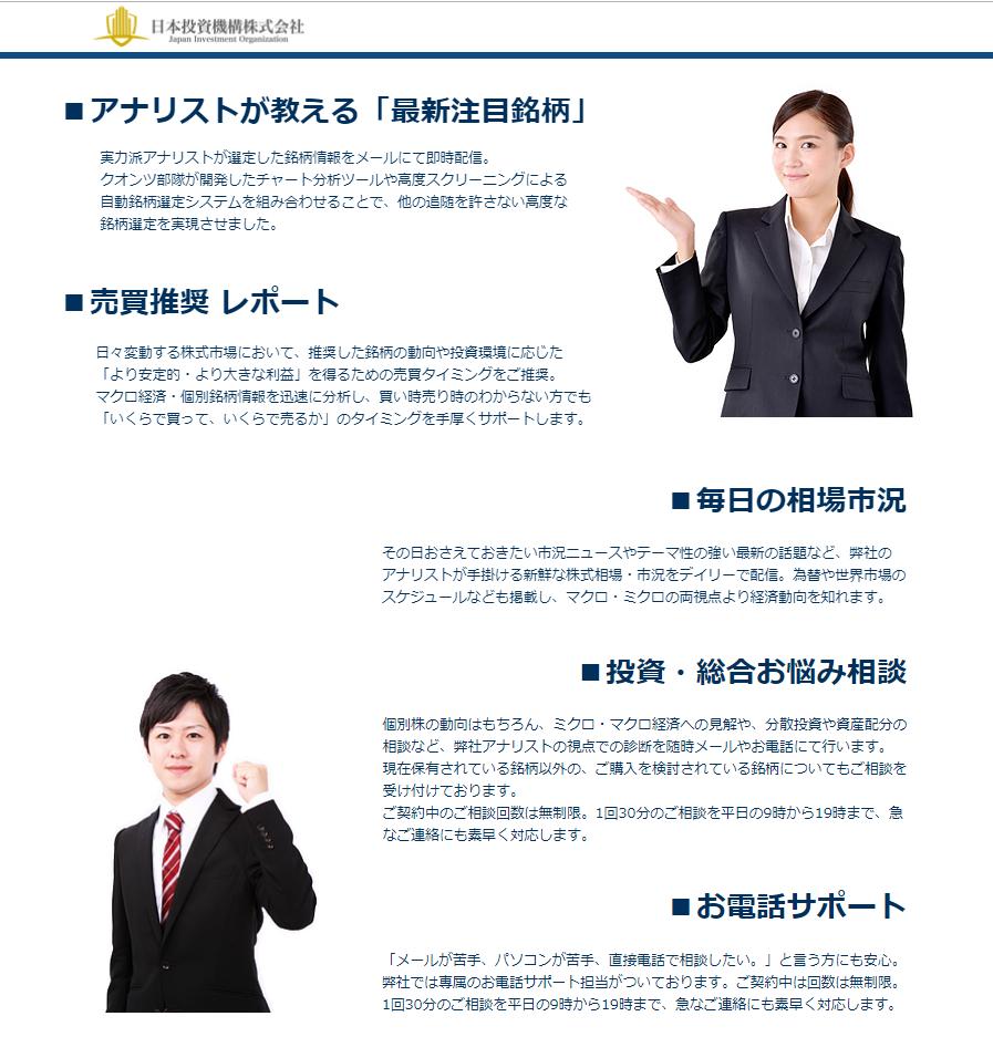 日本投資機構株式会社のサービス