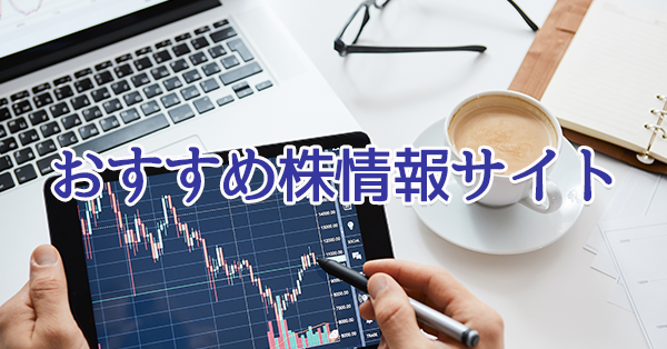 おすすめ株情報サイト
