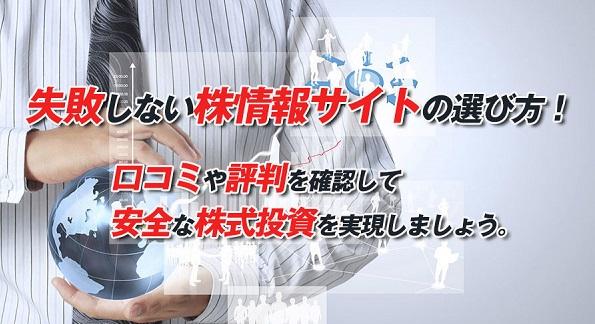 株情報サイト・口コミ・評判.com