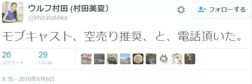 ウルフ村田の悪質な嵌め込み事件