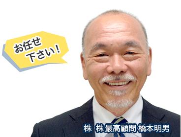 株株の橋本明男