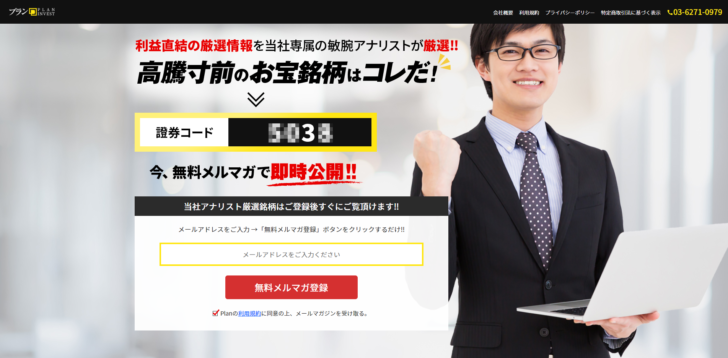 投資顧問プラン(PLAN)の口コミ・評判