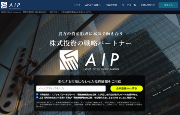 投資顧問AIP