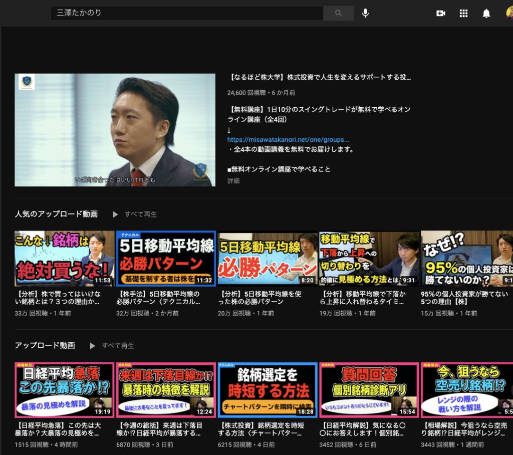 三澤たかのりYouTube